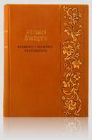 Biblia-Pismo Święte Starego i Nowego Testamentu, oprawa skórzana z intarsjami i malowidłem
